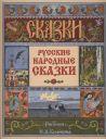 https://www.buecher-wiki.de/uploads/BuecherWiki/th128---ffffff--bilibin_buchcover_4.jpg.jpg